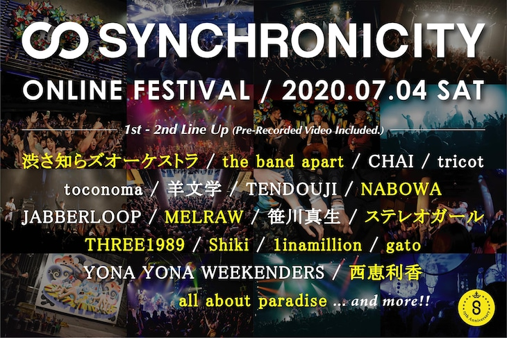 「SYNCHRONICITY2020 ONLINE FESTIVAL」出演アーティスト第2弾告知ビジュアル