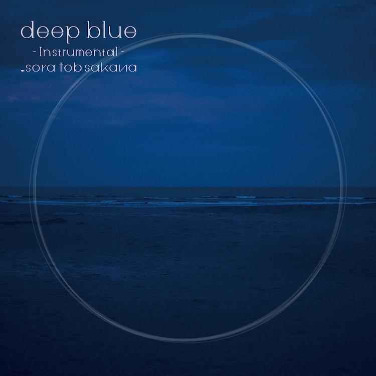 sora tob sakana「deep blue -Instrumental-」ジャケット