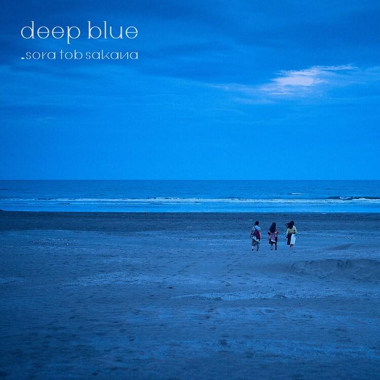 sora tob sakana「deep blue」通常盤ジャケット