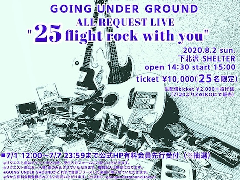 GOING UNDER GROUND「ALL REQUEST LIVE『25 flight rock with you』」 告知ビジュアル