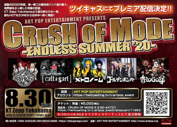 「ART POP ENTERTAINMENT PRESENTS CRUSH OF MODE -ENDLESS SUMMER'20-」告知ビジュアル