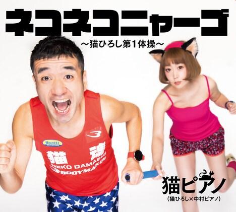 猫ピアノ「ネコネコニャーゴ~猫ひろし第1体操~」ジャケット