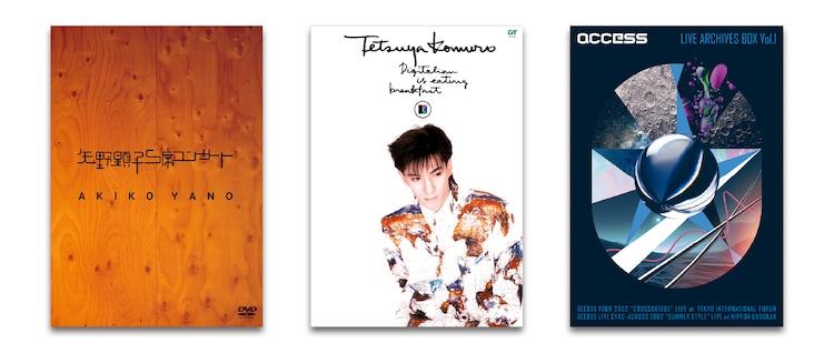 左から矢野顕子「S席コンサート」、小室哲哉「Digitalian is eating breakfast」、access「LIVE ARCHIVES BOX Vol.1『access TOUR 2002 CROSSBRIDGE LIVE at TOKYO INTERNATIONAL FORUM』」ジャケット。