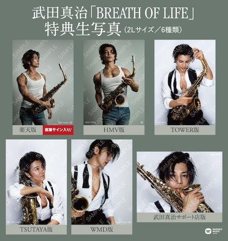 武田真治「BREATH OF LIFE」購入者特典生写真デザイン