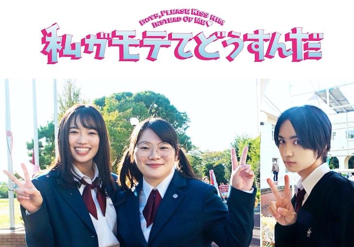 左から山口乃々華(E-girls)、富田望生、吉野北人(THE RAMPAGE from EXILE TRIBE)。