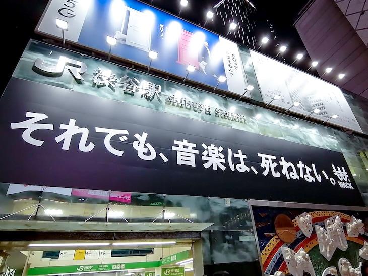 渋谷駅に掲出された「それでも、音楽は、死なない。」広告。(2020年6月20日撮影)