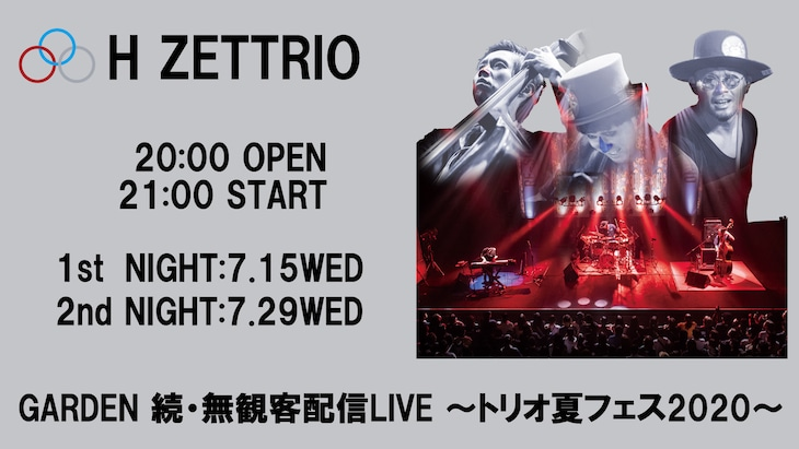 H ZETTRIO「GARDEN 続・無観客配信 LIVE ~トリオ夏フェス 2020~」告知ビジュアル