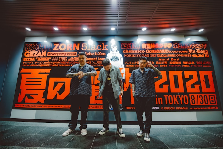 「TBSラジオ主催 夏の魔物2020 in TOKYO」メインビジュアル前に立つ舐達麻。(Photo by cherry chill will.)