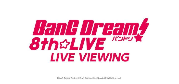 「『BanG Dream! 8th☆LIVE』夏の野外3DAYS」ライブビューイング告知画像