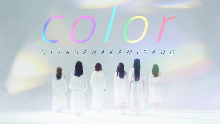 かみやど「color」MVのワンシーン。
