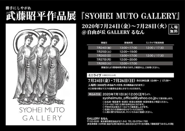 「SYOHEI MUTO GALLERY」フライヤー