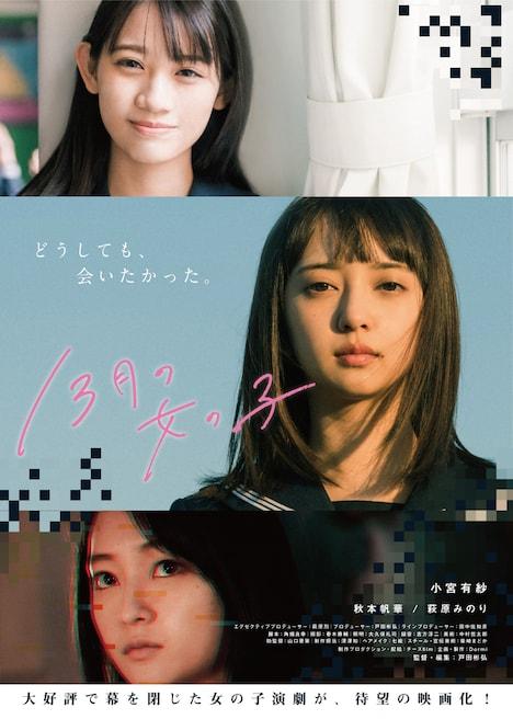 映画「13月の女の子」ビジュアル