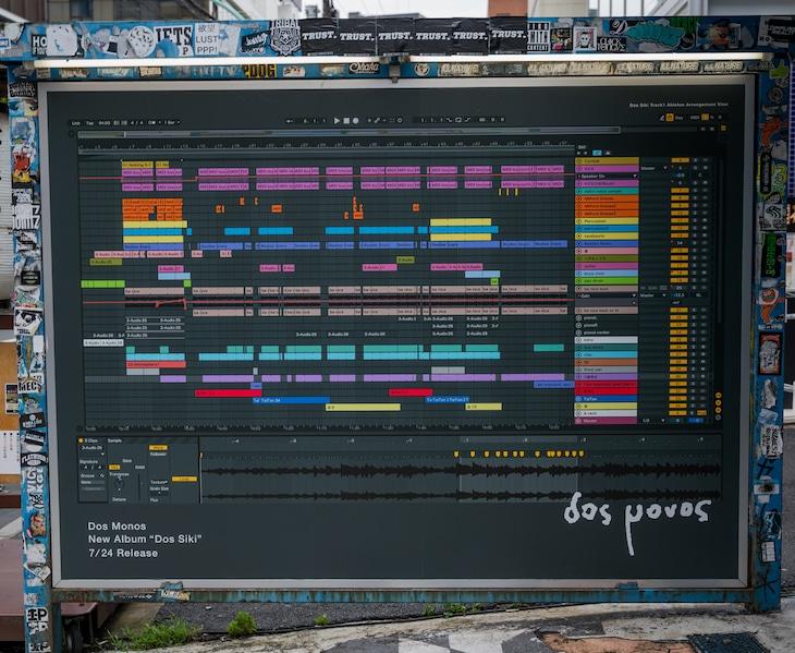 東京・Manhattan Recordsに掲出されたDos Monos新曲の屋外広告。