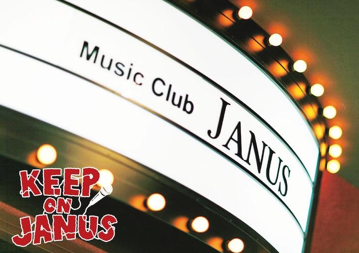 Music Club JANUSクラウドファンディングプロジェクト「KEEP on JANUS」メインビジュアル