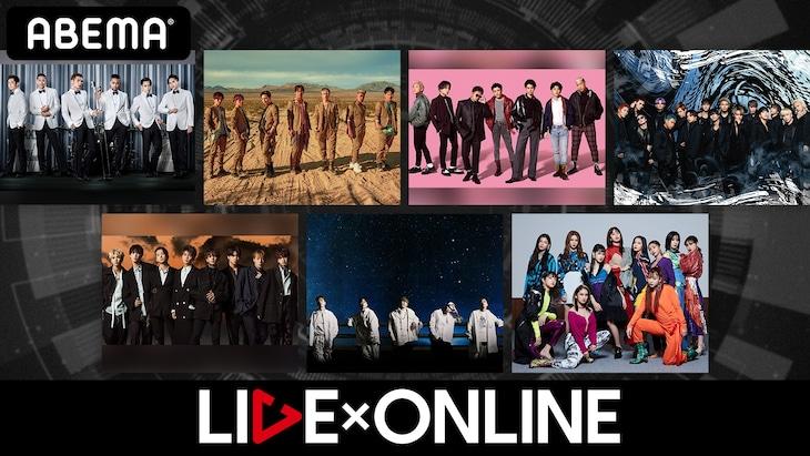 「LIVE×ONLINE」ビジュアル