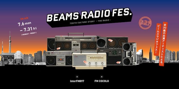 「BEAMS RADIO FES.」告知ビジュアル