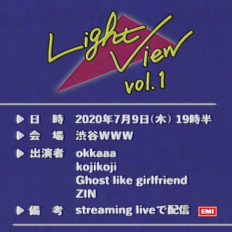「LIGHT VIEW」告知ビジュアル