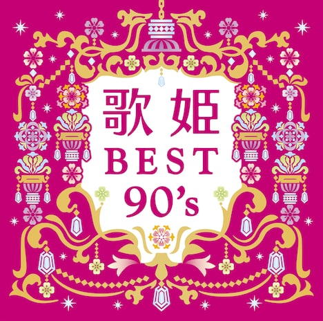 V.A.「歌姫~BEST90's~」ジャケット