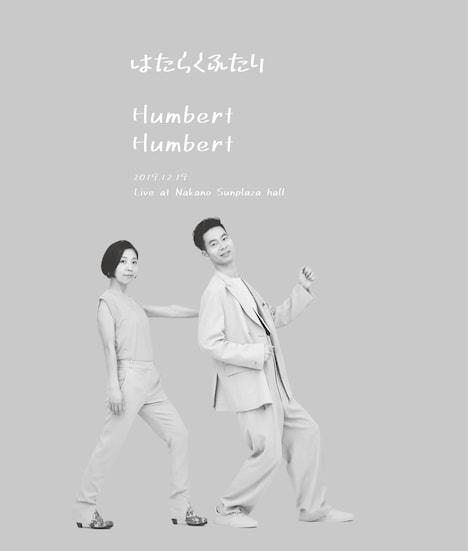 ハンバート ハンバート「はたらくふたり Live at Nakano Sunplaza hall」Blu-ray盤ジャケット