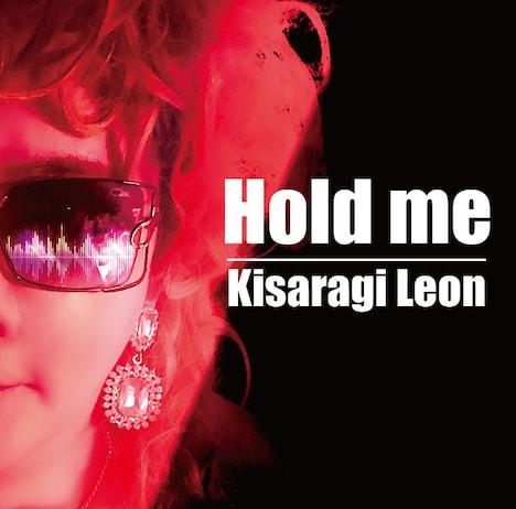 如月レオン「Hold me」ジャケット