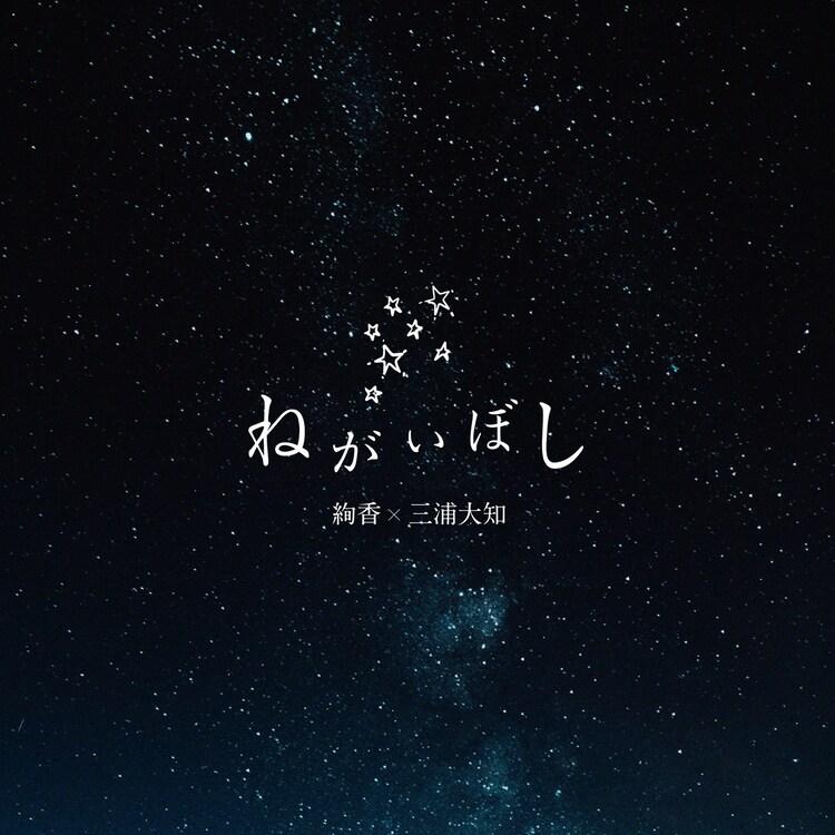 絢香×三浦大知「ねがいぼし」配信ジャケット