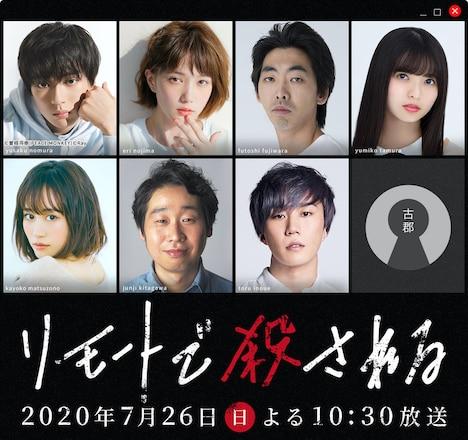 ドラマ「リモートで殺される」ビジュアル (c)日本テレビ