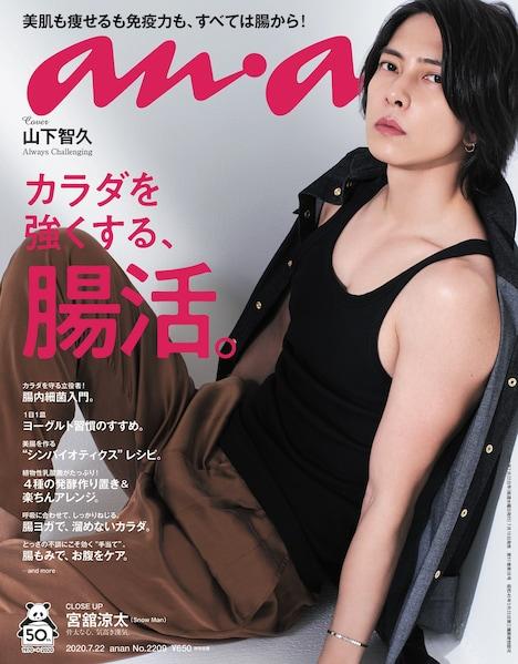 「anan」2209号表紙 (c)マガジンハウス