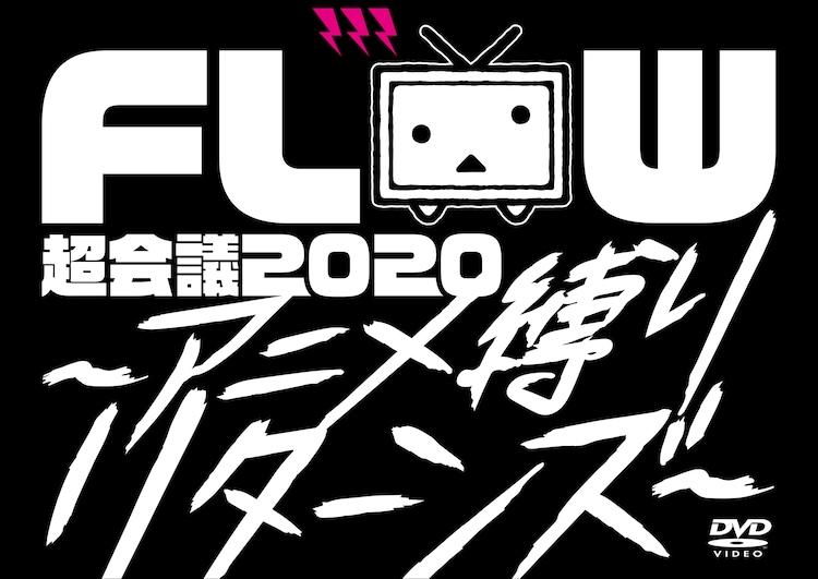 FLOW「FLOW 超会議 2020 ~アニメ縛りリターンズ~ at 幕張メッセイベントホール」初回限定盤ジャケット