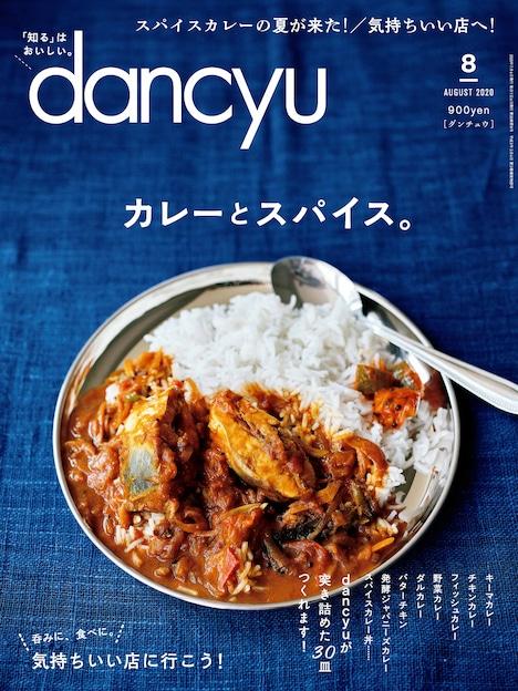 「dancyu」8月号表紙