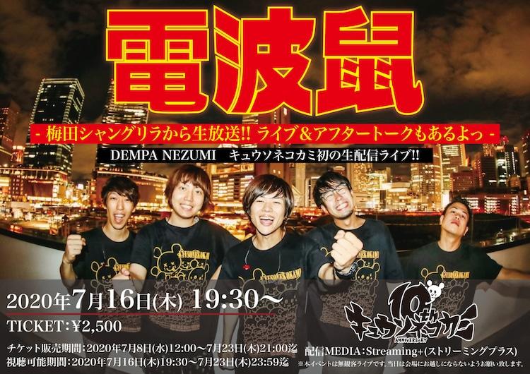 キュウソネコカミ「電波鼠 - 梅田シャングリラから生放送!! ライブ&アフタートークもあるよっ -」ビジュアル