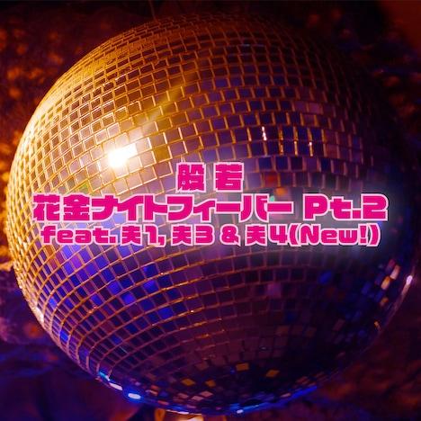 般若「花金ナイトフィーバー Pt.2 feat.夫1,夫3&夫4(New!)」配信ジャケット