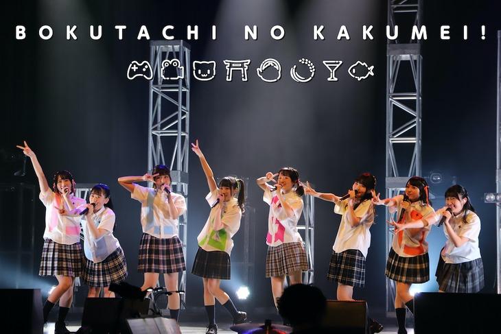 「DIALOGUE+1st LIVE『ぼくたちのかくめい!オンライン』」の様子。
