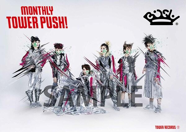 7月31日まで店頭で展開されているBiSHを起用した「MONTHLY TOWER PUSH!」ポスター(サンプル)。