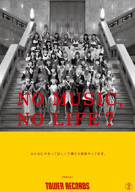WACKを起用した「NO MUSIC, NO LIFE.」ポスタービジュアル(サンプル)。