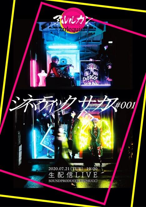 アルルカン生配信LIVE「シネマティックサーカス#001」ビジュアル