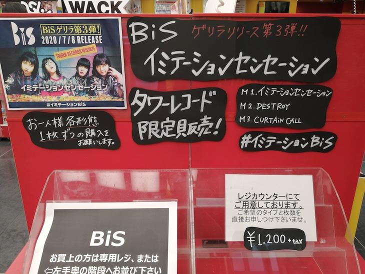 東京・タワーレコード渋谷店のBiS「イミテーションセンセーション」展開。