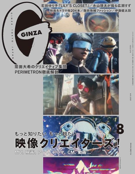 「GINZA」2020年8月号表紙 (c)マガジンハウス