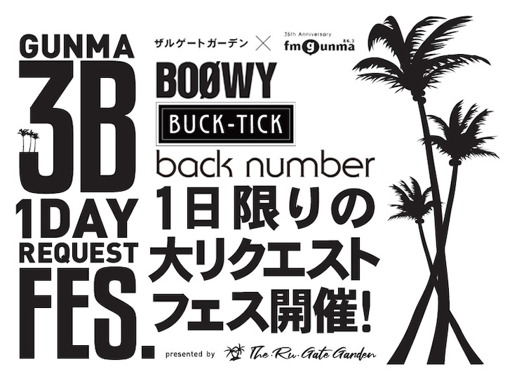 FM GUNMA「BOØWY・BUCK-TICK・back number 『GUNMA3B』1dayリクエストFES」告知ビジュアル