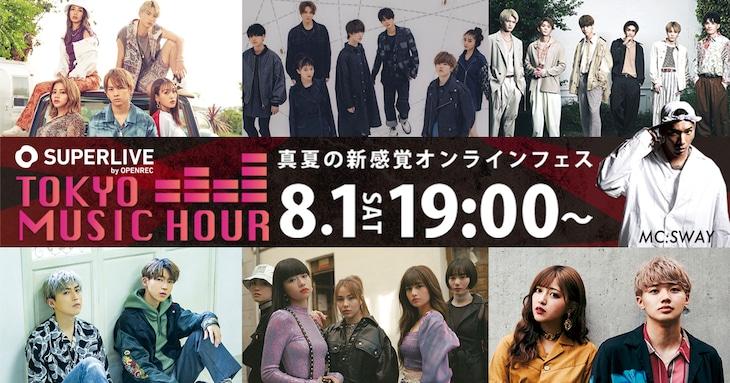 「TOKYO MUSIC HOUR」出演アーティスト