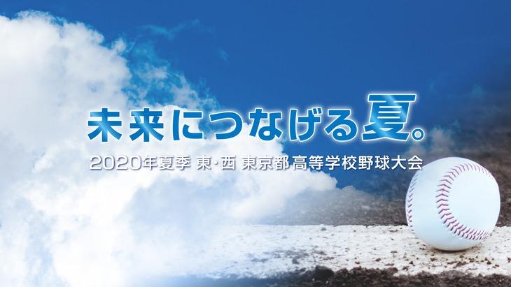 「未来につなげる夏。2020年夏季 東・西 東京都高等学校野球大会」ビジュアル