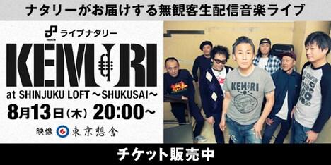 """「ライブナタリー """"KEMURI"""" at SHINJUKU LOFT~SHUKUSAI~」告知ビジュアル"""