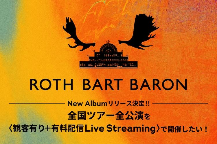 「ROTH BART BARON Tour Streaming Project」ビジュアル