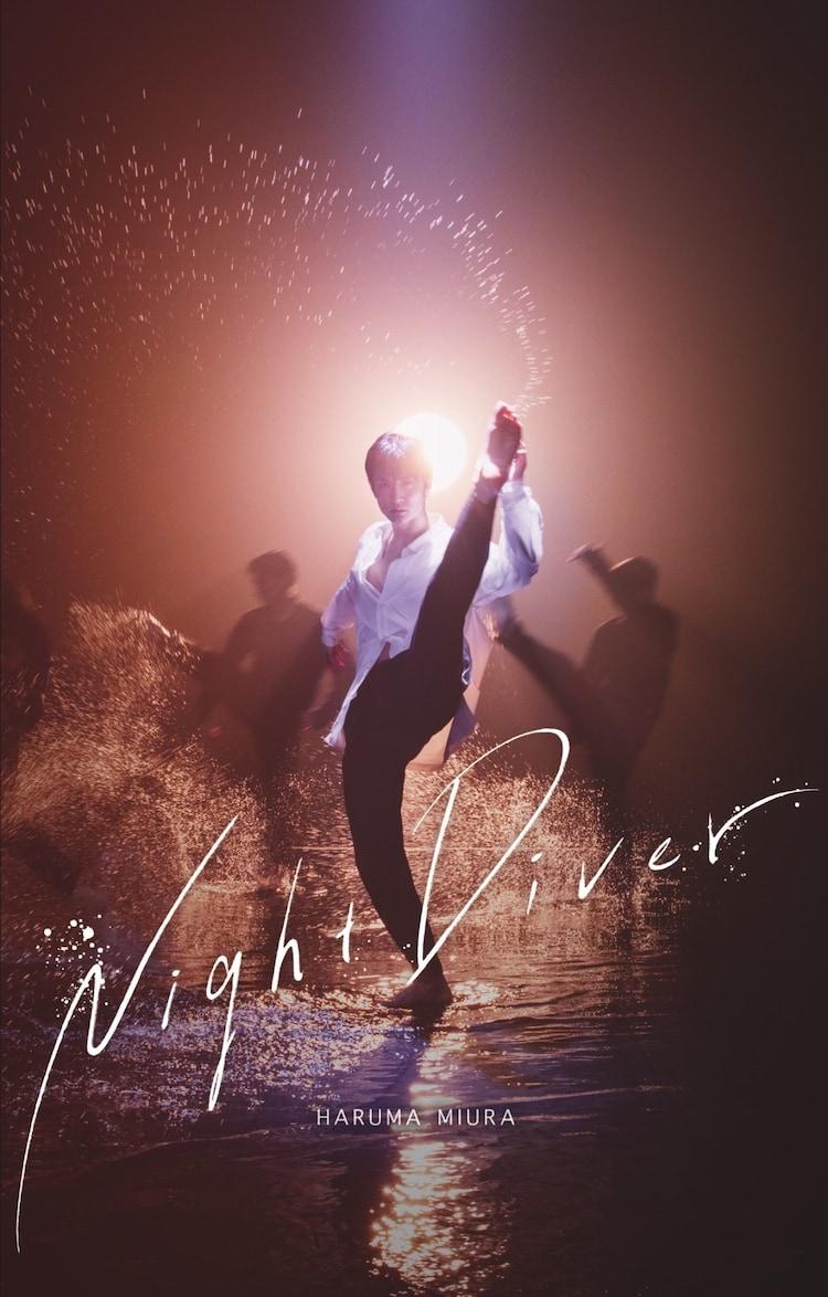 三浦春馬「Night Diver」初回限定盤ジャケット