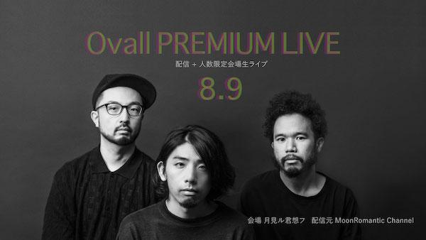 「Ovall PREMIUM LIVE」告知ビジュアル
