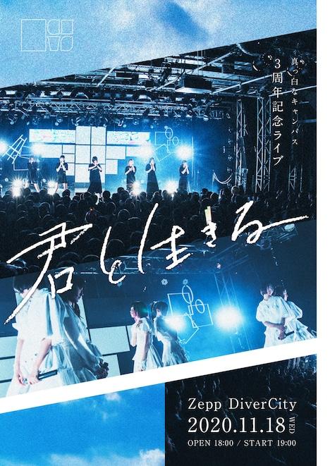 真っ白なキャンバス結成3周年記念ライブ「君と生きる」フライヤー