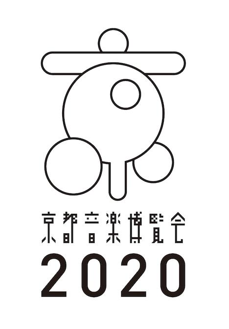 「京都音楽博覧会 2020」ロゴ