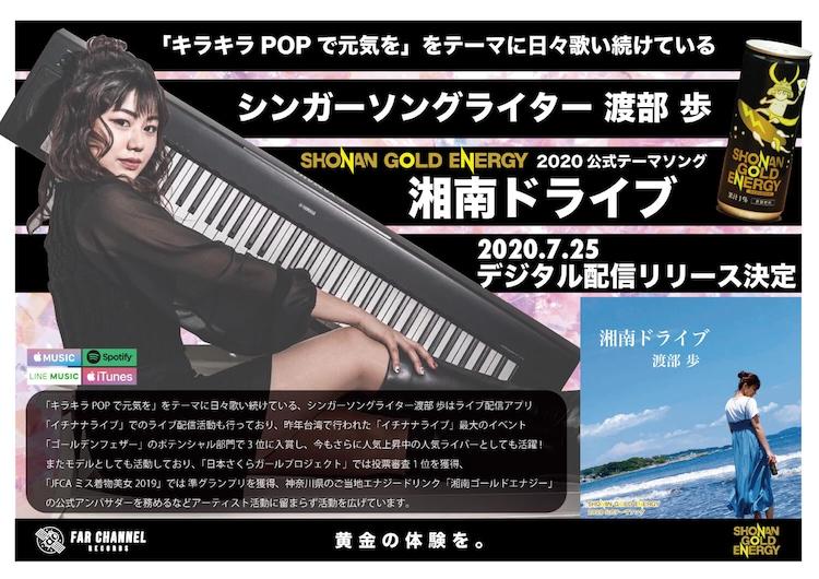 渡部歩「湘南ドライブ」告知ビジュアル