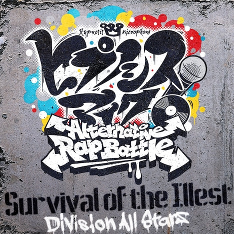 「Survival of the Illest」配信ジャケット