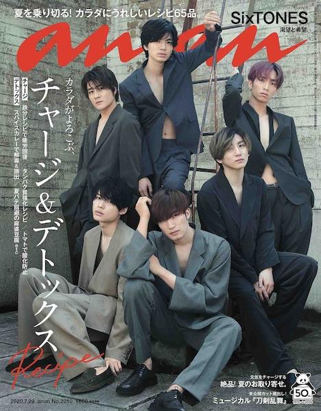 「anan」2210号表紙 (c)マガジンハウス