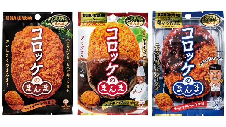 「Sozaiのまんま コロッケのまんま」パッケージ